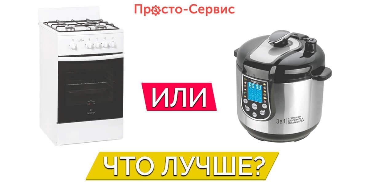 фото сравнение мультиварки и газовой плиты